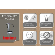 TAKASIMA FIT BEAUTY ТК-016 для ДЦП, фото 1